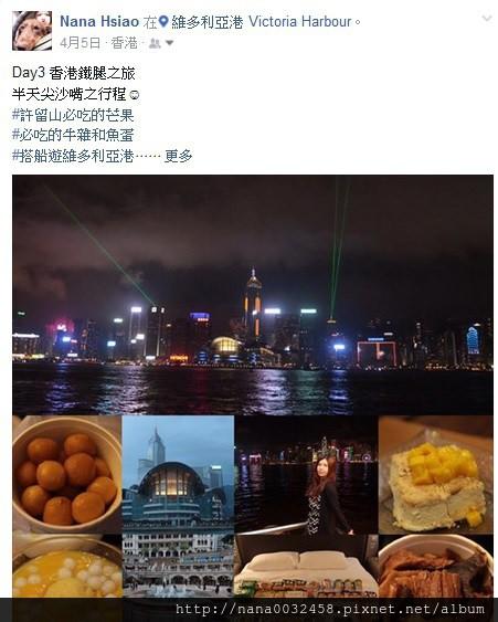 香港四天三夜自由行 (4).jpg