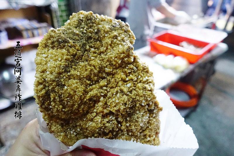 【彰化大村美食】大村五通宮前阿婆轟炸雞排。轟動彰化的超人氣古早味雞排,23年的老攤是大家的回味記憶。