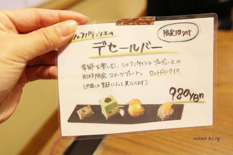 日本島根-日本茶cafe Scarab別邸 (8)