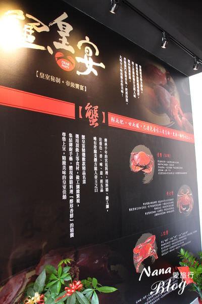 高雄苓雅美食 蟹皇宴 (7).JPG