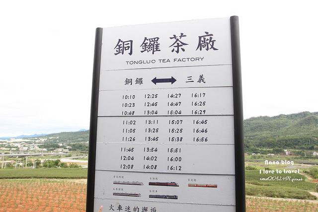 銅鑼茶廠-台灣農林 (25)