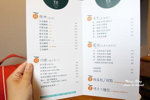 彰化埔心旅遊 果時手作坊 (19).jpg