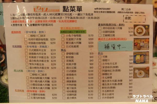 彰化親子餐廳 HOKA日式家庭餐廳 (25).JPG