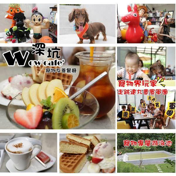 台北深坑寵物友善餐廳 WOW  cafe' (1).jpg