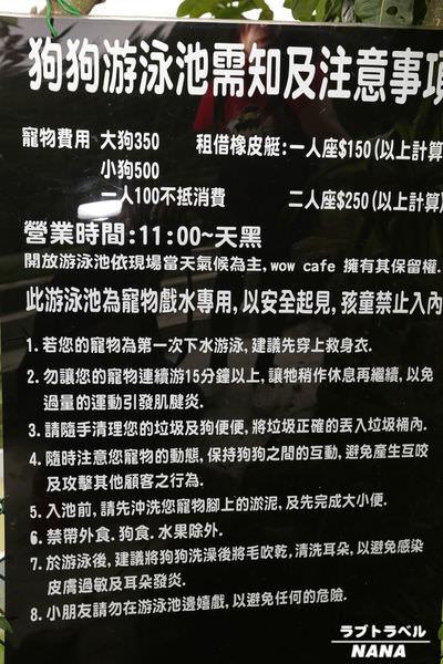台北深坑寵物友善餐廳 WOW  cafe' (24).JPG
