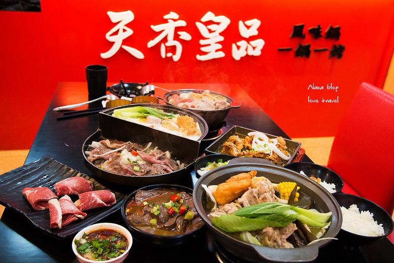 苗栗頭份餐廳-天香皇品 (46)