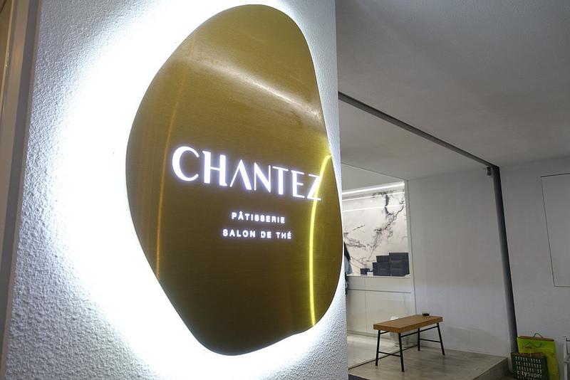 台北CHANTEZ Pâtisserie 穿石 (3)