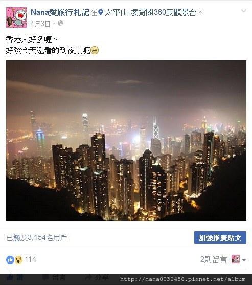 香港四天三夜自由行 (1).jpg