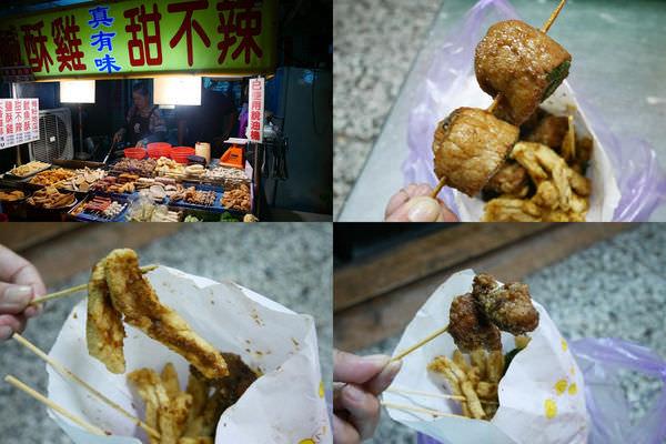 員林美食鹹酥雞 真有味.jpg