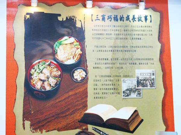 三商巧福環境 (1).JPG