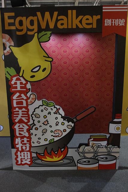 台中蛋黃哥懶得展 (11)