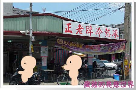 潮州燒冷冰2.jpg