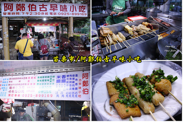 苗栗市必吃美食-一日遊 (13)