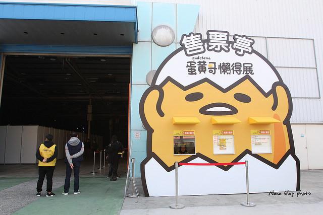 台中蛋黃哥懶得展 (2)