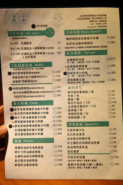 彰化市餐廳-T熊咖啡 (31)