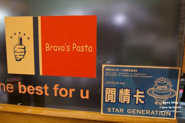 台中霧峰美食Bravo's Pasta 霧峰店 (14).JPG