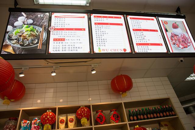 台中科博館-有春冰菓室 (11)