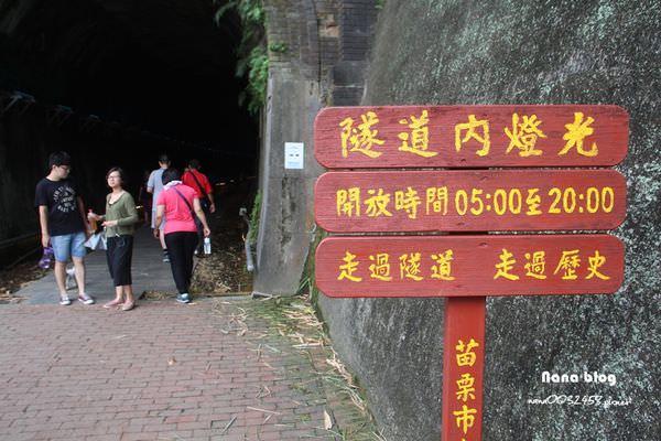2 (7)苗栗市功維敘隧道.JPG
