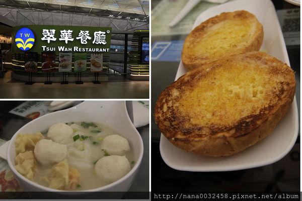 香港四天三夜自由行 (101).jpg