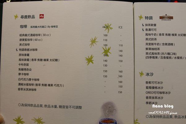 員林餐廳 尋鹿咖啡 (25).JPG