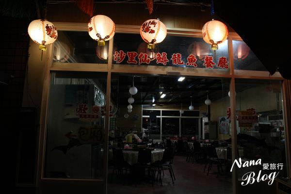 員林餐廳 鱘龍魚 (1).JPG