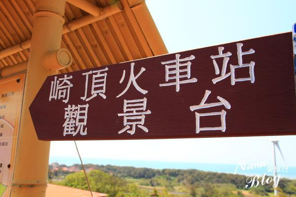 苗栗竹南崎頂子母隧道 (5).JPG