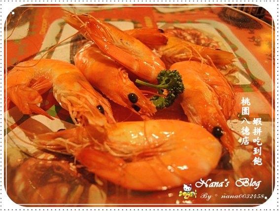 【桃園】生日大餐,感覺蝦子都在肚子游❤蝦拼吃到飽