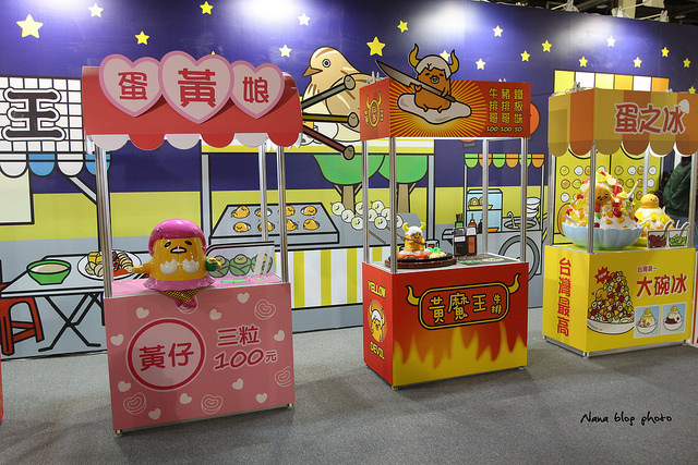 台中蛋黃哥懶得展 (62)
