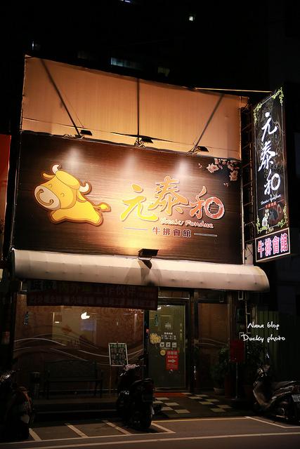 員林餐廳 元泰和牛排會館 (2)