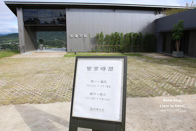 銅鑼茶廠-台灣農林 (2)