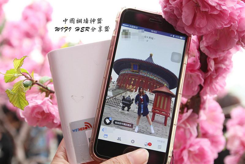 北京自由行》北京上網WIFI分享器,輕鬆滑facebook/google/Line(wifihero)