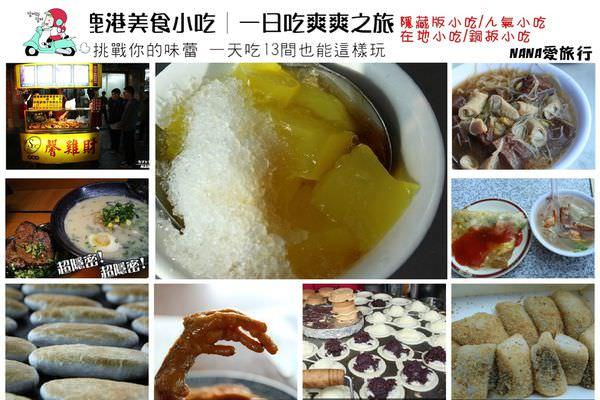 彰化鹿港一日遊》鹿港12間美食功略.(YouBike教學)鹿港半日遊/鹿港老街/鹿港天后宮