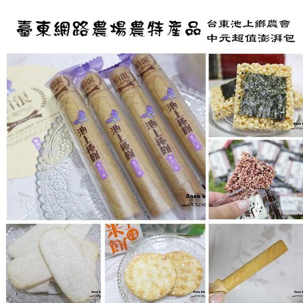 台東池上鄉農會,臺東網路農場農特產品,好物慶中元