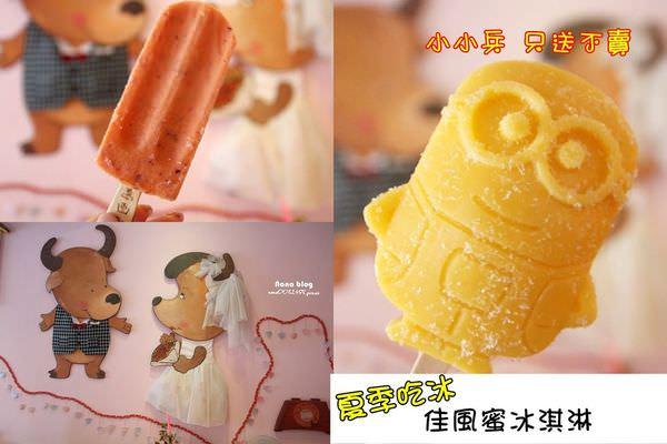 【彰化市冰店】佳風蜜冰淇淋❤超濃郁的木瓜玫瑰冰棒,而且還有可愛的小小兵芒果造型冰棒(只送不賣)彰化市美食/彰化市冰店/冰棒