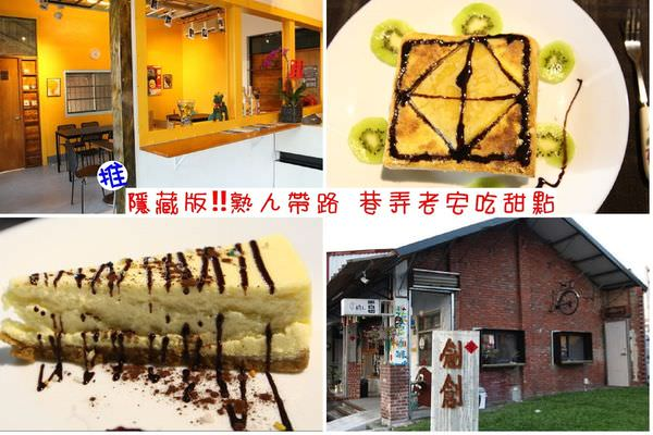 【員林美食】691.Cafe 黑白切咖啡屋❤熟人帶路!!藏身在廟口旁的老宅咖啡屋(已歇業)