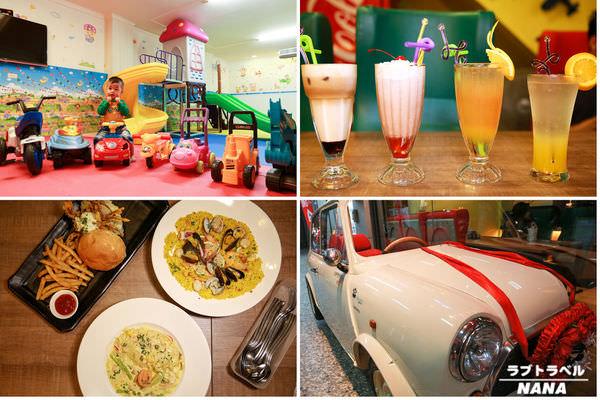 彰化員林美食》車酷汽車主題餐廳。超級酷炫汽車主題餐廳,遊戲室孩子殿堂,台式海鮮漢堡蟹老闆。更新資訊已歇業