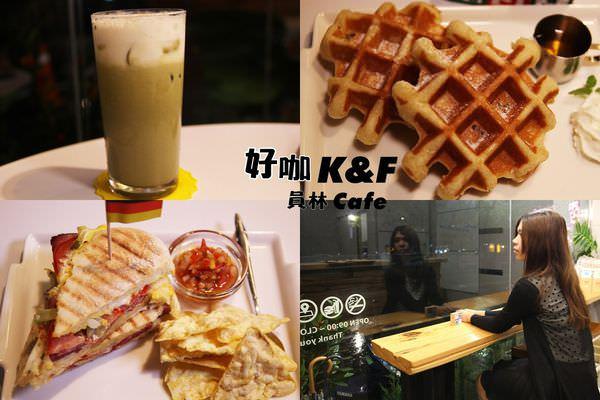 【員林美食咖啡店】好咖 K&F Cafe❤員林公園旁悠心咖啡店,大推蜂蜜Q格子鬆餅、起士帕尼尼。更新資訊已歇業