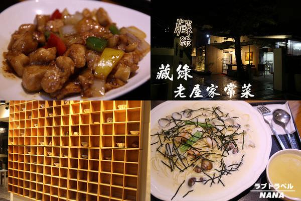 【員林美食餐廳】藏綠❤隱藏巷弄的家常菜,每日菜色限定四種,一個月才一次的鴉片雞腿飯。員林美食/員林餐廳/員林小吃