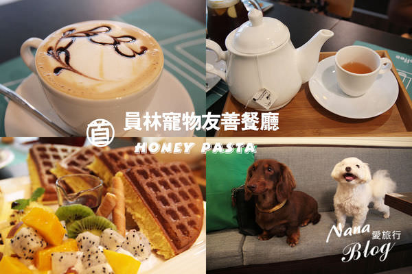 【彰化員林美食餐廳】HONEY PASTA❤下午茶時光好選擇來去吃鬆餅套餐,彰化首間寵物友善餐廳(有狗狗餐)。員林美食/員林餐廳/員林小吃/員林旅遊。