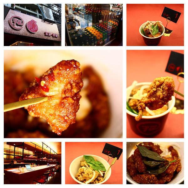 (已歇業)【員林美食小吃】台灣道地的台式炸雞,完全不輸韓國炸雞❤双双炸雞(双双新品牌)。南昌路周邊美食