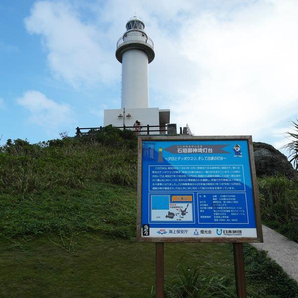 【日本沖繩石垣島】必去經典景點極美海岸線❤御神崎燈塔