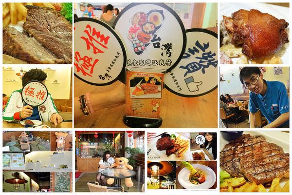 ❤ 出團❤ 新竹竹北魯道夫美式主題餐廳。品嘗高級美味料理(粉絲團讀者優惠)