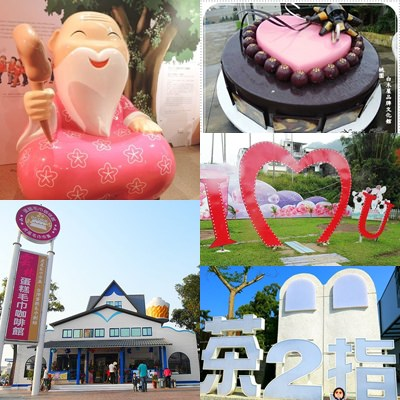 【台灣旅遊景點】深度文化。觀光工廠親子遊(持續新增)