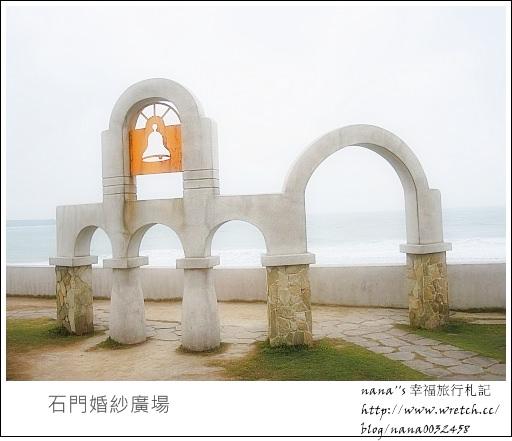 【台北旅遊景點】浪漫地中海風情❤石門婚紗廣場